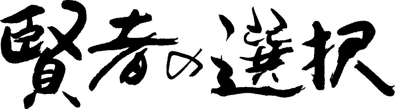 賢者の選択ロゴ